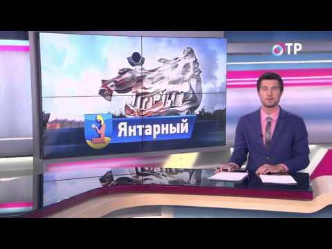 Малые города России: Янтарный - здесь работает единственный в мире завод по переработке янтаря