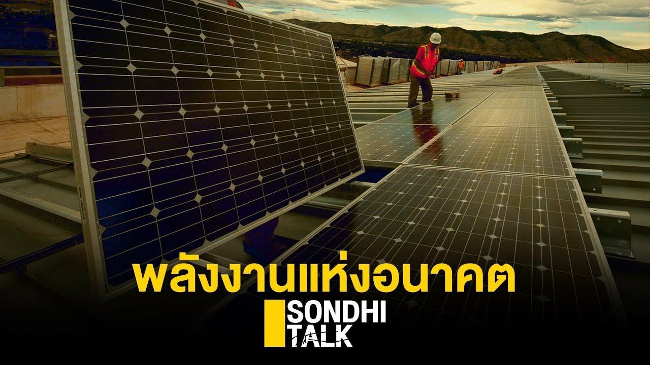 พลังงานแห่งอนาคต  : Sondhitalk (ผู้เฒ่าเล่าเรื่อง) EP.30
