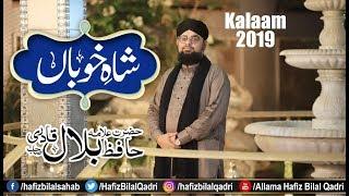 Tu Shah e Khooban Tu Jaan e Jana   New Studio Kalam   Be Misal   Allama Hafiz Bilal Qadri   2019