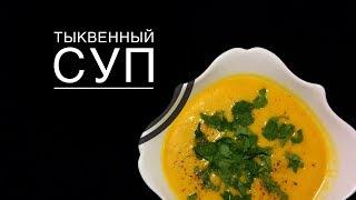 ТЫКВЕННЫЙ СУП С КОКОСОВЫМ МОЛОКОМ / ВЕГАНСКИЙ