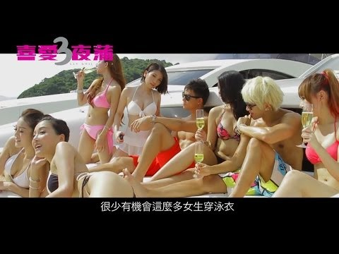 Lan Kwai Fong 3 - Boat Party |《喜愛夜蒲3》- 潮爆BOAT PARTY