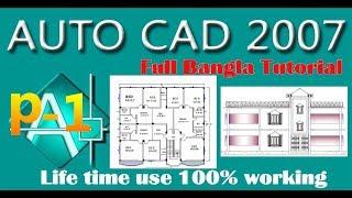 AutoCAD Tutorial  in Bangla- tutorial ( part-1 )