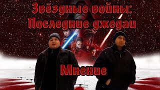 Звёздные войны: Последние джедаи. Мнение
