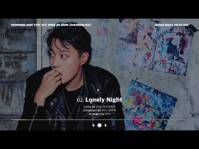 윤두준 (YOON DUJUN) THE 1st MINI ALBUM [Daybreak] HIGHLIGHT MEDLEY