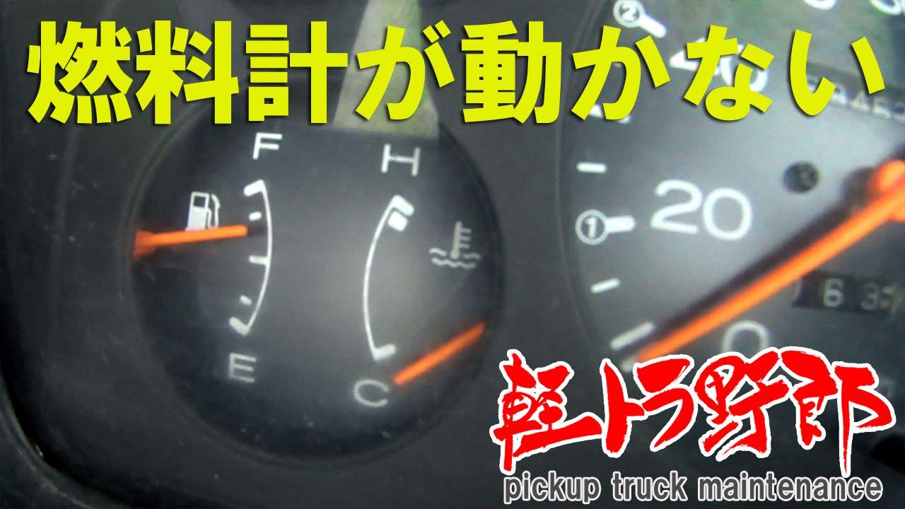 メーター 減ら ない ガソリン
