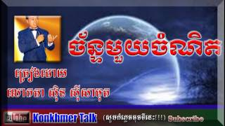 Gambar cover Chan Mouy Chomnett by Sin Sismuth ច័ន្ទមួយចំណិត ​  YouTubekonkhmer talk 2