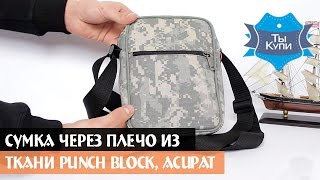 Сумка через плечо из ткани PUNCH Block, Acupat купить в Украине. Обзор
