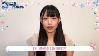札幌記念枠順・北九州記念3つのポイントをお伝えします/ニュースフラッシュ