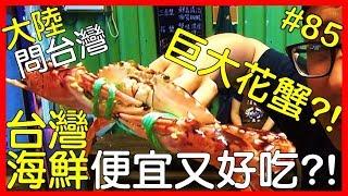 【大陸問台灣】台灣海鮮吃起來如何呢!? (上)【AnsonTV】90天上傳挑戰#85|大陆问台湾|