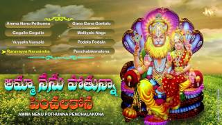 Penchalakona Narasimha Swamy Devotional Songs|Jukebox|Telangana Folk Songs|Telugu Bhakthi Songs