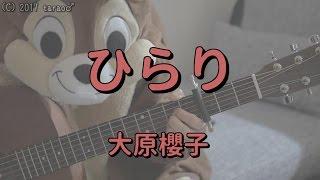 「大原櫻子」さんの「ひらり」を弾き語り用にギター演奏したコード付き...