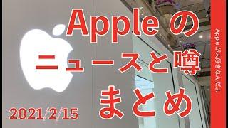 iPhone 13は常時表示にポートレートビデオ?ここ1週間のAppleのニュースと噂・2021/2/15