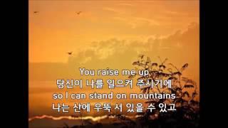 You raise me up (MR) - Westlife Karaoke ver. Korean + English subtitles