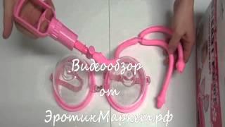Вакуумная помпа для женщин в сексшопе ЭротикМаркет.рф(В данном видеообзоре представлена вакуумная помпа для женщин. Предназначена для увеличения груди. Данная..., 2013-05-15T14:20:19.000Z)