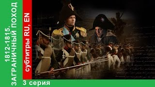 1812-1815. Заграничный Поход. 3 Серия/1815. The War of the Sixth Coalition. StarMedia. Babich-Design