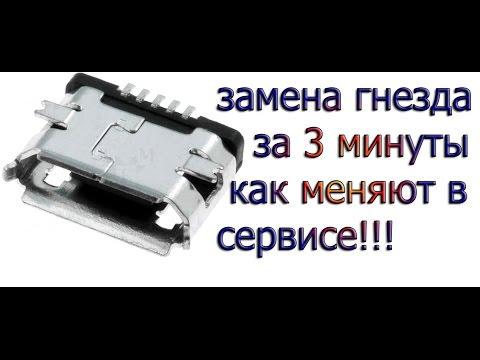 Ремонт гнезда зарядки телефона своими руками гравировка клавиатуры ноутбука люберцы - ремонт в Москве