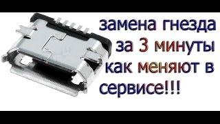 Замена гнезда зарядки micro usb с помощью фена 3 минуты