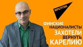 Гаспарян: Финские националисты захотели вернуть Карелию