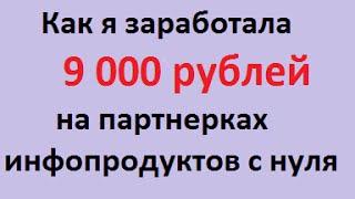 Как я заработала 9 тысяч рублей на продаже партнерских инфопродуктов