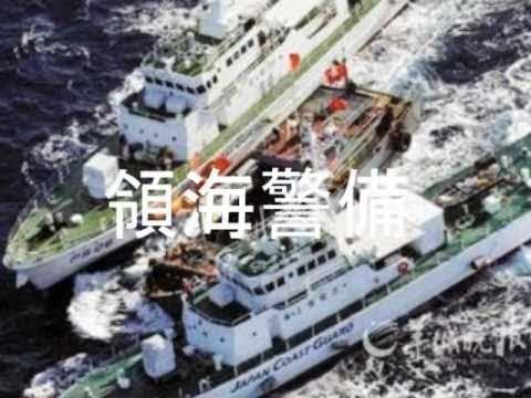 がんばれ、海保! Japan Coast Guard