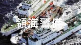 海上保安庁は昭和23年発足。 以来、幾多の実戦を経験。 動画製作:「日...