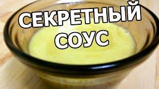 Секретный соус из горчицы