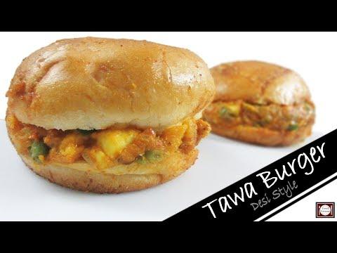 Tawa Burger Recipe in Hindi   तवा बर्गर   Spicy Tawa Burger   Desi Style Burger