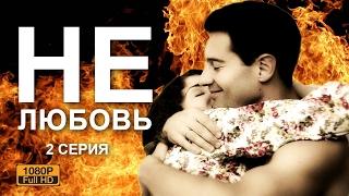 "НОВИНКА мелодрама "" НЕЛЮБОВЬ "" ( 2017 ) 2 серия (из 2-х) HD  -  NELUBOV - romance drama. episode 2"