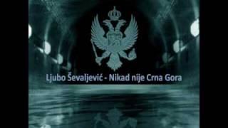 Ljubo Ševaljević - Nikad nije Crna Gora