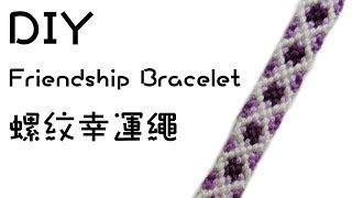 DIY螺紋幸運繩|| DIY spiral Friendship Bracelet