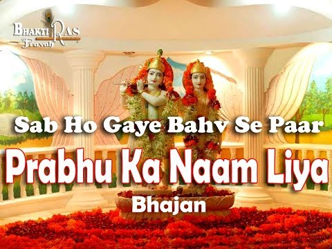sab-ho-gaye-bhav-se-paar-prabhu-ka-naam-liya-  -bhajan-  -bhagwan-ke-naye-naye-bhajan-  -सबसे-फेमस