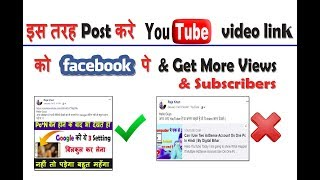 How To Create Big Thumbnail For Facebook | ऐसे करे YouTube link Post FB पे | By Digital Bihar |