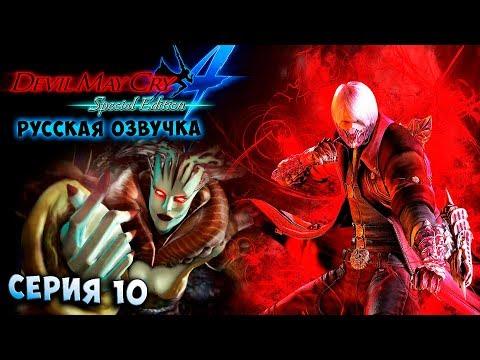 ДАНТЕ ПРОТИВ ЕХИДНЫ! ЭТО СТИЛЬНО! Devil May Cry 4 Special Edition русская озвучка серия 10 thumbnail