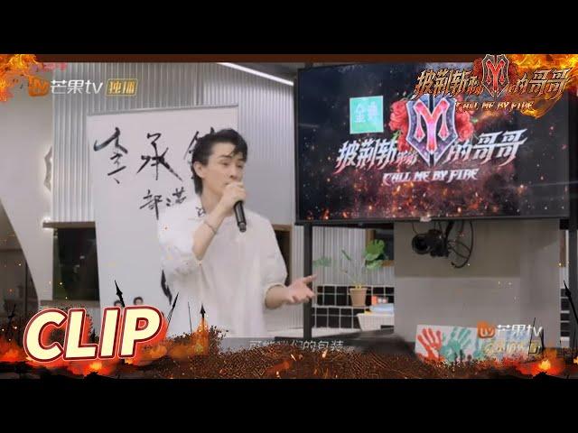 """李承铉阵营ppt反面教材!黄贯中化身""""破梗王"""" 一句话秒杀! 《披荆斩棘的哥哥》Call Me By Fire EP10丨MangoTV"""