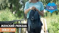 Обзор рюкзака Сити Bagland - YouTube