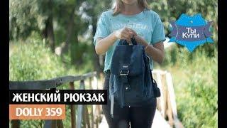 Городской женский рюкзак из джинсовой ткани Dolly 359 купить в Украине - обзор