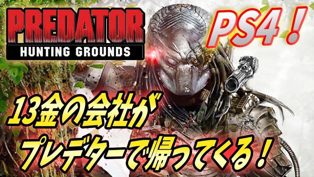 【プレデター】13金の会社最新作!最高のプレデターがPS4にやって来る\u203c︎【Predator Hunting Grounds】