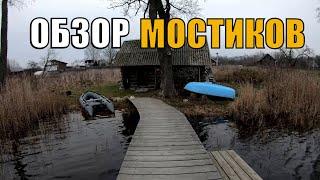 Мостики для рыбалки нашей деревни Как сделать мостик на даче своими руками