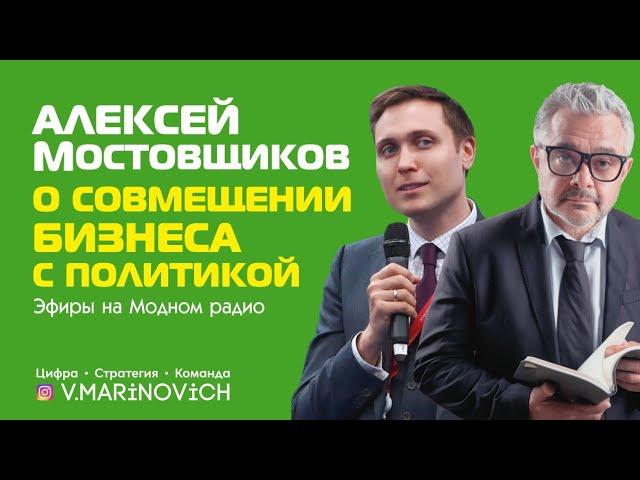 Алексей Мостовщиков - о совмещении и бизнеса с политикой  Эфиры на Модном Радио