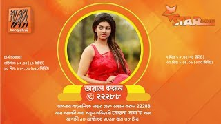 Banglalink Star Zone With Sohana Saba | Dial 22288 | Live On 10 October 2018 At 08 PM