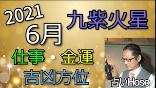 6月の仕事・金運・吉凶方位【九紫火星】2021 令和3年【九星気学】