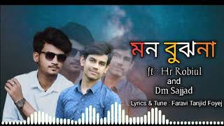 মন বুঝনা - ft : Hr Robiul & Dm Sajjad || Rnb Song 2019