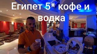 Египет пробуем водку и кофе Отель Мелтон 5