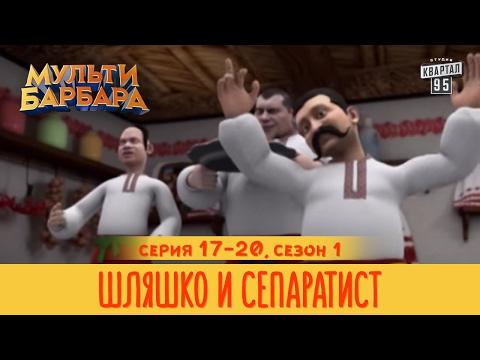 Однажды в России на ТНТ (1-6 сезон) смотреть онлайн