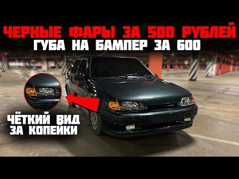 ЧЁРНЫЕ ФАРЫ на ВАЗ 2114 и ГУБА на бампер / ЧЁТКИЙ вид за КОПЕЙКИ
