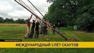 Скаутское движение в Беларуси отмечает 30-летие масштабным слётом