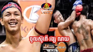 វង្ស ណយ Vong Noy Vs (Thai) Chhorknamchhai, 14/December/2018, BayonTV Boxing