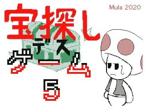 宝探しデスゲーム4~6