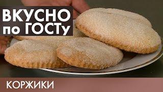 Салат «Столичный», Гуляш, Коржик, Компот | Вкусно по ГОСТу #2 (2019)