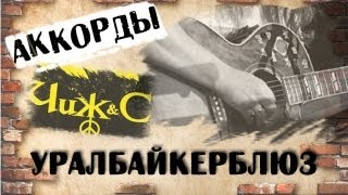ЧИЖ - Урал Байкер Блюз cover - CHIZH Ural Biker Blues
